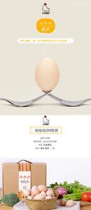 草鸡蛋详情页设计