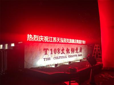 T108文化创意园 门口LED显示屏制作安装
