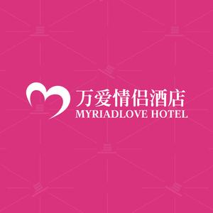 万爱情侣酒店企业形象VIS设计全套
