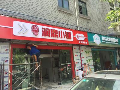 润鼎集团旗下润鼎小铺门连锁店头安装制作