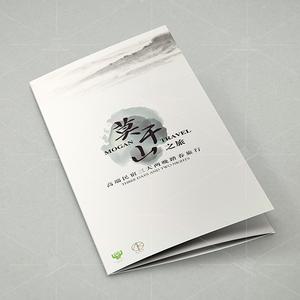 莫干山旅游三折页