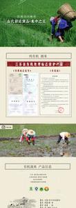 大米详情页设计-生态农场-淘宝