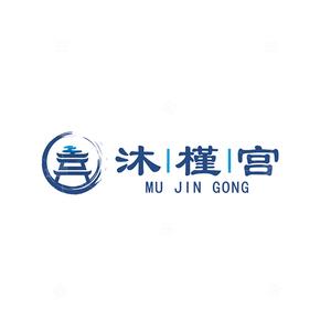 苏州沐槿宫洗浴有限公司VIS品牌形象设计