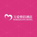 庆贺我司为北京万爱酒店管理有限公司全套视觉系统VIS方案设计完稿