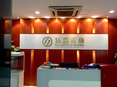乐惠云商企业形象墙设计制作