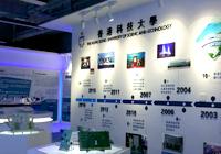 香港科技大学 未来城展厅