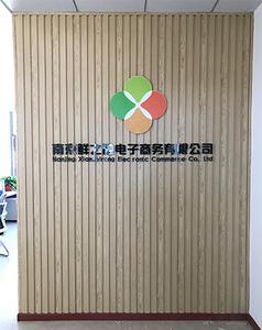 苏州鲜之融电子商务有限公司企业形象墙制作安装